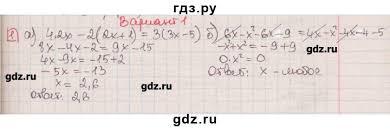 ГДЗ контрольные работы итоговая контрольная работа вариант  ГДЗ по алгебре 7 класс Феоктисов Н Е дидактические материалы контрольные работы итоговая