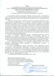 Защита диссертации Красавина А Л Научные события Отдел  04 04 16 Отзыв Комарова Ф Ф на автореферат