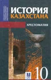 Учебники для школ Казахстана Учебники тетради пособия для  История Казахстана 10 класс Хрестоматия С