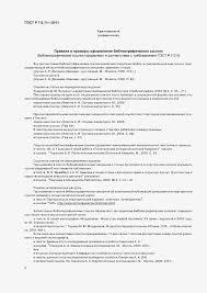 ГОСТ Р Система стандартов по информации  ГОСТ Р 7 0 11 2011 Страница 12