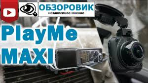 <b>Видеорегистратор</b> с радар-детектором <b>Playme MAXI</b> купить по ...