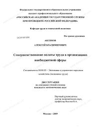 Диссертация на тему Совершенствование оплаты труда в организациях  Диссертация и автореферат на тему Совершенствование оплаты труда в организациях внебюджетной сферы dissercat