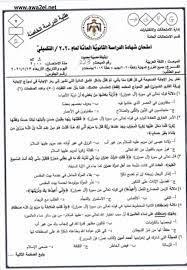 إجابات امتحان اللغة العربية للتوجيهي التكميلي 2020 - 2021 في الأردن - سما  الإخبارية