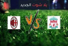 مشاهدة مباراة ليفربول وميلان بث مباشر اليوم الأربعاء 15-09-2021 دوري أبطال  أوروبا - يلا شوت