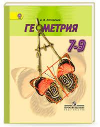 ГДЗ по Геометрия класс Погорелов Уроки ТВ ✍ и часть  Решебник Геометрия 8 класс Погорелов А В