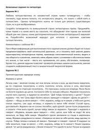 контрольная работа по литературе класс Комментарии к заданию № 1