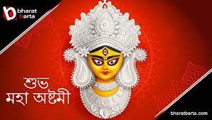 Subho maha Astami wishes In Bengali