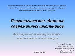 Презентация на тему Психологическое здоровье современных  1 Психологическое здоровье современных