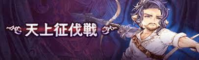 紫の騎士 proud 攻略
