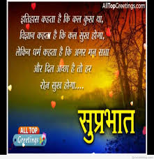 Top 50 Good Morning Hindi Indian Quotes Wallpapers Hd And Images Hd