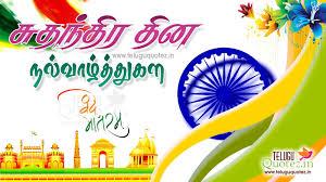 Happy Independence Quotes Tamil Quotes 15aug Teluguquotezin