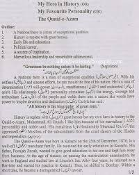 the best my hero essay ideas my best teacher  essay on my favourite personality quaid e azam the best expert s estimate