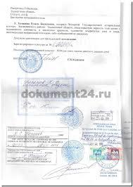 Легализация узбекского диплома для Чили нотариальный перевод узбекского диплома