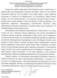 Диплом Юмор в политике функции и технологии  Отзыв научного руководителя Дмитрия Фельдмана