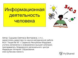 Презентация на тему Информационная деятельность человека Автор  1 Информационная деятельность