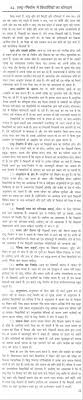 "essay on ""students role for development of the country"" in hindi"