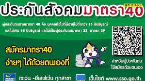 สมัครประกันสังคมมาตรา 40 ขึ้นทะเบียนผู้ประกันตนผ่าน www.sso.go.th