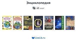 Серия книг «Энциклопедия» — 65 книг