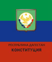 Дагестан Википедия Конституция Республики Дагестан