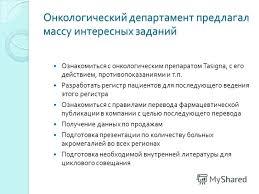 Презентация на тему Продвижение фармацевтической продукции  5 Онкологический департамент