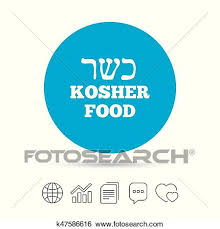 Kosher Food Product Sign Icon Natural Food Clip Art