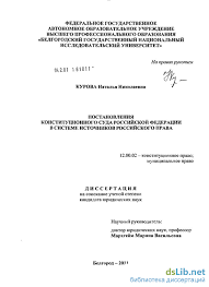 Конституционного Суда Российской Федерации в системе источников  Постановления Конституционного Суда Российской Федерации в системе источников российского права