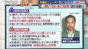 宮崎 容疑 者 は 関西 の 有名 大学 出身