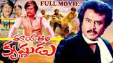 Rajinikanth Maayadhaari Krishnudu Movie