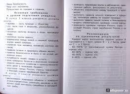 из для Окружающий мир класс Контрольно измерительные  Пятая иллюстрация к книге Окружающий мир 3 класс Контрольно измерительные материалы ФГОС