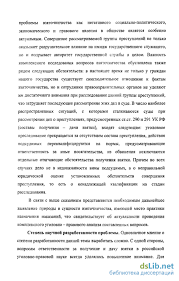 проблемы квалификации и назначения наказания Взяточничество проблемы квалификации и назначения наказания Вейберт Софья Игоревна