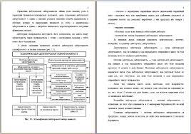 Аналіз дебіторської заборгованості Вступ курсової роботи оцінки розрахунків з дебіторами Курсова робота перший розділ