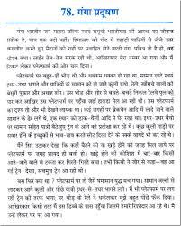 chart jeevan essay for sanskrit essay writing android apps on  environmental pollution essay in sanskrit language chart jeevan