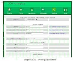 Дипломная работа прикладная информатика в экономике год  Разработка сайта для производственно торгового предприятия Работа подготовлена и защищена в 2014 году в Санкт