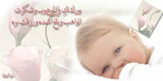 مساجات ورسائل تهنئة بالمولود الجديد.الف مبروك المولود