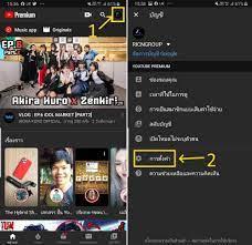 วิธีตั้งค่า Youtube เล่นต่อเนื่อง แม้ปิดหน้าจอมือถือ หรือสลับแอป สำหรับ  Youtube Premium