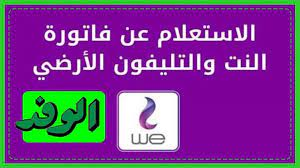 استعلم مباشرة عن فاتورة التليفون الارضي شهر يناير 2021 billing.te.eg من المصرية  للاتصالات