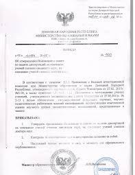 Приказ № от мая г Об утверждении Положения о совете по  financy