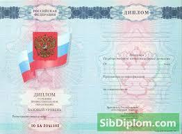 Купить диплом колледжа техникума ПТУ в Красноярске с доставкой и  Диплом Колледжа с приложением 2008 2010г