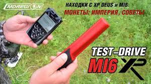 Тест-драйв <b>пинпоинтера XP</b> MI-6. Проверяем его в деле ...