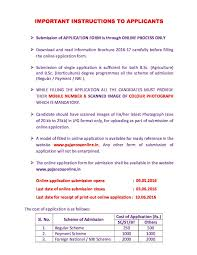 pandit jawaharlal nehru college of agriculture research 2017admission brochure 2016 view pandit jawaharlal nehru college of agriculture