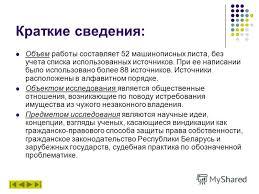 Презентация на тему Презентация магистерской диссертации  4 4 Краткие сведения Объем