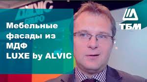 ALVIC - глянцевый <b>МДФ</b> для мебельных фасадов, коллекция <b>LUXE</b>