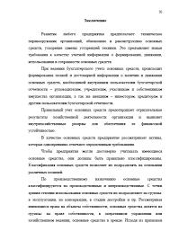 Декан НН Учет и анализ состояния движения и эффективности  Страница 26 Учет и анализ состояния движения и эффективности использования основных средств