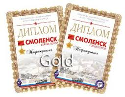 СРТО Диплом Смоленск город герой Смоленск город герой award