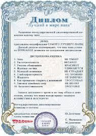 диплом Страница ru Бесплатно скачать фотошаблоны  Шуточный диплом для мужчины Мой лучший в мире папа