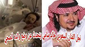 The Best 23 نجل الفنان خالد سامي