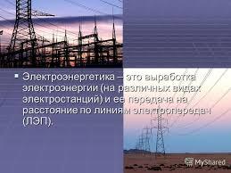 Презентация на тему Реферат на тему Энергетика вчера сегодня  5 Электроэнергетика