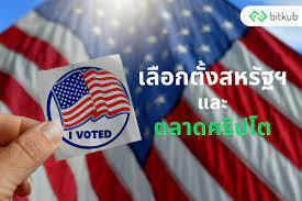 จับตาเลือกตั้งสหรัฐฯ และผลกระทบต่อตลาดคริปโต   by Waranyu Suknantee    Bitkub.com