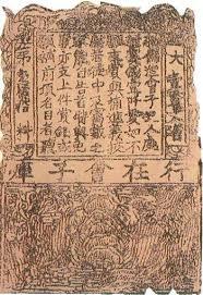 Изобретения древнего Китая Изобретения древнего Китая бумажная банкнота хуэйцзи напечатанная в 1160 году