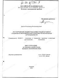 Диссертация на тему Регулирование бюджетных инвестиций в рамках  Диссертация и автореферат на тему Регулирование бюджетных инвестиций в рамках социально экономической политики региональных